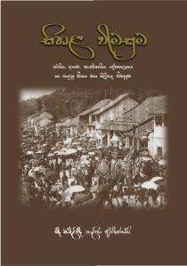 SINHALA VIMASUMA FRONT COVER